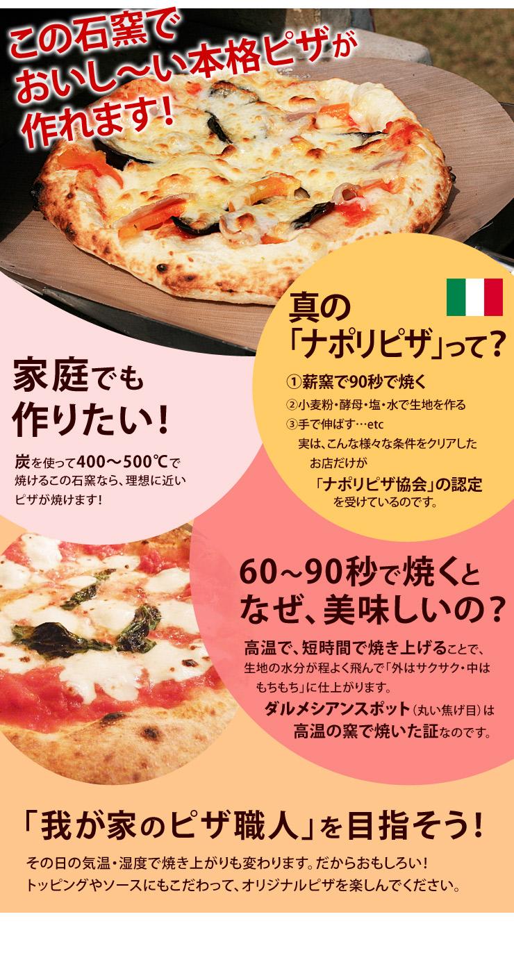 石釜 プチドーム石窯 PD600 この石窯でおいしい本格ピザが作れます -笑顔の石窯屋さん-