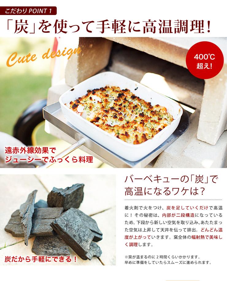 石釜 プチドーム石窯 PD600 炭を使って気軽に高温調理 遠赤外線効果でジューシーでふっくら料理 -笑顔の石窯屋さん-