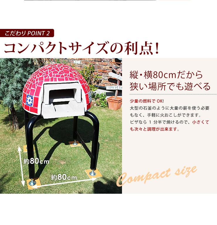 石釜 プチドーム石窯 PD600 コンパクトサイズの利点 狭い場所でも遊べる石窯 -笑顔の石窯屋さん-